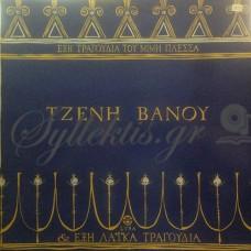 Βάνου Τζένη - Έξη Τραγούδια του Μίμη Πλέσσα Και Έξη Λαϊκά Τραγούδια