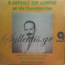 Παπαδόπουλος Κώστας - Ο Ακρίτας Του Πόντου