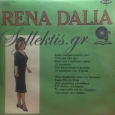 Ντάλια Ρένα - Ρένα Ντάλια