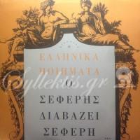 Σεφέρης Γιώργος - Ο Σεφέρης διαβάζει Σεφέρη, Ι