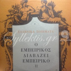 Εμπειρίκος Ανδρέας - Ο Εμπειρίκος διαβάζει Εμπειρίκο, ΙΙ