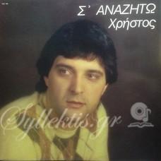 Ζαβακόπουλος Χρήστος - Σ' αναζητώ