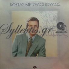 Μετζελόπουλος Κώστας - Γίνεται Χαμός
