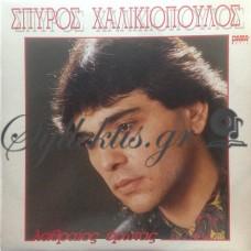Χαλικιόπουλος Σπύρος - Λαθραίος Έρωτας