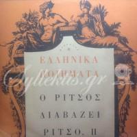 Ρίτσος Γιάννης - Ο Ρίτσος διαβάζει Ρίτσο, ΙΙ