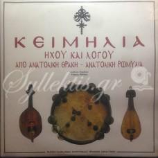 Μελίκης Γιώργης - Κειμήλια ήχου και λόγου από Ανατολική Θράκη / Ανατολική Ρωμυλία