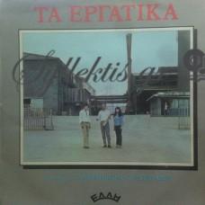 Μιχαηλίδης / Γεωργιάδου - Τα Εργατικά