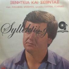 Τσαρίδης Γιάννης - Ξενητειά Και Σεβντάς