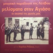 Ρόδανος Χαρίλαος - Μελίσματα στην Αγιάσο (οι σκοποί της ψυχής μας)