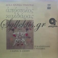 Καλδάρας Απόστολος - Δέκα Χρόνια Τραγούδι