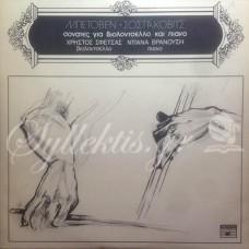 Σφέτσας Χρήστος / Βρανούση Ντιάνα - Σονάτες για βιολοντσέλο και πιάνο