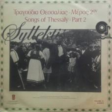 Διάφοροι - Τραγούδια Θεσσαλίας (Μέρος 2ον)