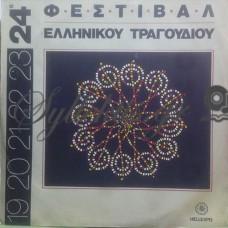 Διάφοροι - 24ο Φεστιβάλ Ελληνικού Τραγουδιού