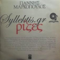 Μαρκόπουλος Γιάννης - Ρίζες