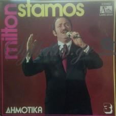 Stamos Milton - Δημοτικά 3