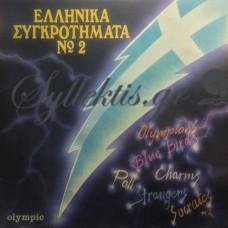 Διάφοροι - Ελληνικά Συγκροτήματα Νο 2