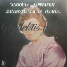 Αλιφραγκή Ανθούλα - Ξαναθυμάμαι Τα Παληά