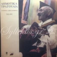 Μελίκης Γιώργης - Δημοτικά τραγούδια