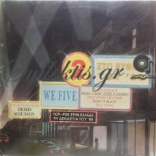 We Five / Ρούσσος Ντέμης - Στο Ρυθμό Του '60 No 2