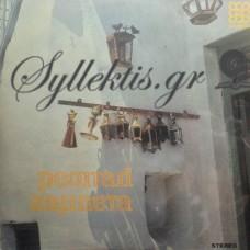 Ζαμπέτας Γιώργος - Ρεσιτάλ Ζαμπέτα