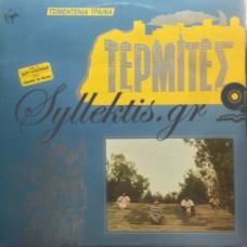 Τερμίτες - Τσιμεντένια Τραίνα