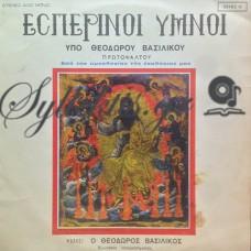 Βασιλικός Θεόδωρος - Εσπερινοί Ύμνοι