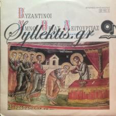 Βασιλικός Θεόδωρος - Βυζαντινοί Ύμνοι Θείας Λειτουργίας