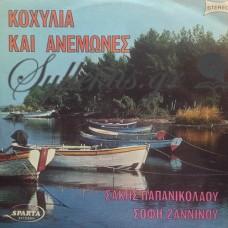 Παπανικολάου Σάκης / Ζανίνου Σόφη - Κοχύλια Και Ανεμώνες