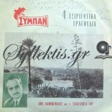 Καψοκέφαλος Δημήτρης - 4 Τσιριγώτικα Τραγούδια