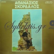 Σκορδαλός Αθανάσιος - Αθανάσιος Σκορδαλός