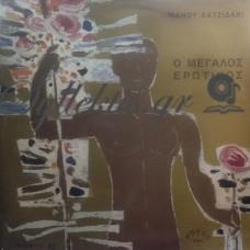 Χατζιδάκις Μάνος - Ο Μεγάλος Ερωτικός
