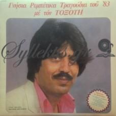 Τοξότης - Γνήσια Ρεμπέτικα Τραγούδια Του '83 Με Τον Τοξότη