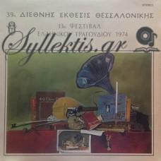 Διάφοροι - 13ο Φεστιβάλ Ελληνικού Τραγουδιού 1974