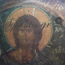 Διάφοροι - Τα Πάθη Και Η Ανάστασις Του Κυρίου Ημών Ιησού Χριστού , Ευαγγέλια Και Ύμνοι