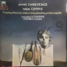 Μαρκόπουλος Γιάννης - Ο Στράτης Ο Θαλασσινός Ανάμεσα Στους Αγάπανθους ,, Και Άλλα Τραγούδια