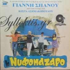 Σπανός Γιάννης -Το Νυφοπάζαρο