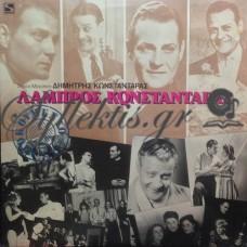 Κωνσταντάρας Λάμπρος - 40 Χρόνια Θέατρο