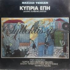 Τενίδης Βασίλης - Κύπρια Έπη (Μουσική Συνθετική Ενότητα)