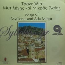 Διάφοροι - Τραγούδια Μυτιλήνης Και Μικράς Ασίας