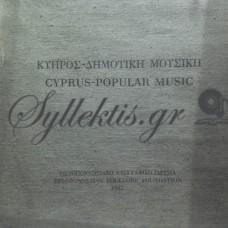 Διάφοροι - Κύπρος, Δημοτική Μουσική