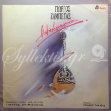 Ζαμπέτας Γιώργος - Αφιέρωμα
