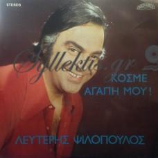Ψιλόπουλος Λευτέρης - Κόσμε Αγάπη Μου