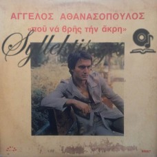 Αθανασόπουλος Άγγελος - Που Να Βρης Την Άκρη