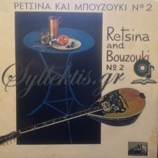 Διάφοροι - Ρετσίνα Και Μπουζούκι Νο 2