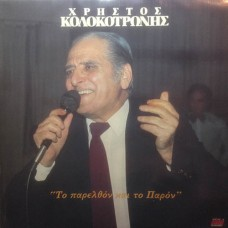 Κολοκοτρώνης Χρήστος - Το παρελθόν και το παρόν