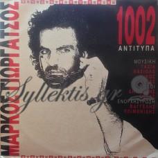 Γιωργάτσος Μάρκος - 1002 Αντίτυπα