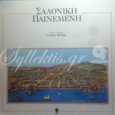 Μελίκης Γιώργης - Σαλονίκη παινεμένη