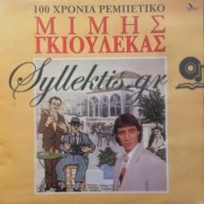 Γκιουλέκας Μίμης - 100 Χρόνια Ρεμπέτικο