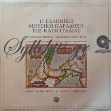 Διάφοροι - Η Ελληνική Μουσική Παράδοση Της Κάτω Ιταλίας