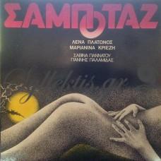 Πλάτωνος Λένα - Σαμποτάζ